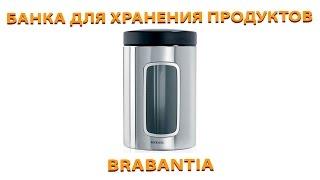 Емкость для хранения продуктов с крышкой Brabantia Window Lid Canister видеообзор