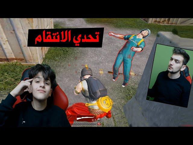 تحدي الكارات مستودع ضد اخوي الصغير عبسي في ببجي موبايل !! شوفو منو فاز ؟