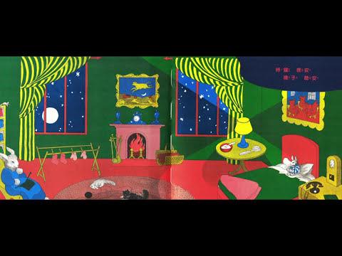 Miss Panda's Reading Playground -