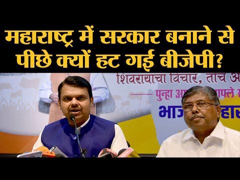 Maharashtra में BJP का सरकार बनाने से इंकार | Shiv Sena NCP और Congress मिलकर बना सकती हैं सरकार