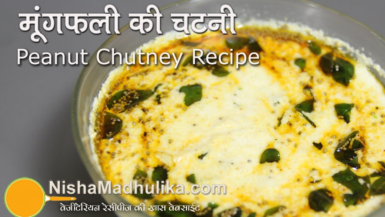 recipe: how to make peanut chutney in hindi [1]