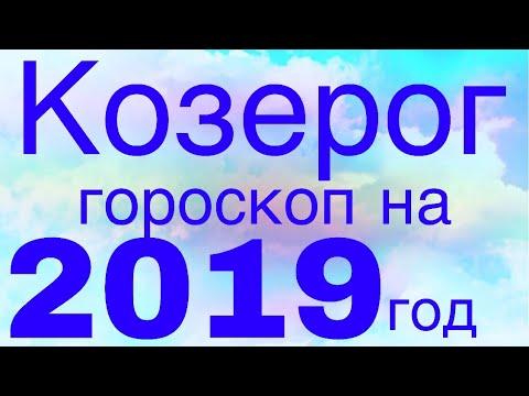 Гороскоп для КОЗЕРОГОВ на 2019 год! Краткий курс счастливой жизни:))