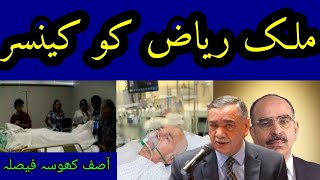 ASIF SAEED KHOSA AND SC DECIED FUTURE OF MALIK RIAZ SUFFERING FROM CANCER | HAQEEQAT NEWS