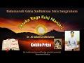 Download Kokilapriya - Vādaméla - Janaka Raja Kriti Manjari - Dr. M Balamuralikrishna -  011 MP3 song and Music Video