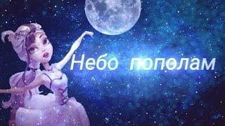 """Клип Эвер Афтер Хай (Стоп моушен)""""Небо пополам"""""""