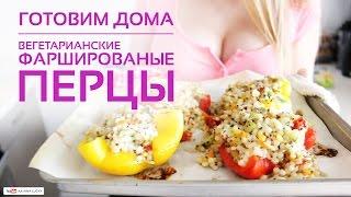 Готовим дома:  Вегетарианкие фаршированые перцы | Готовим вкусно | Вегетарианские рецепты