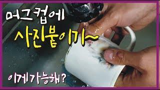 머그컵에 사진을 붙인다고? 집에서 만드는 포토머그컵. …