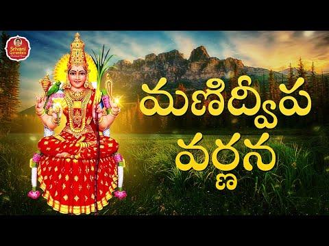 మణిద్వీప వర్ణన Manidweepa Varnana