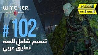 "The Witcher 3: Wild Hunt - PC/AR - WT #102 - مهمة ثانوية: لورد ""أندفيك"" - ج1"