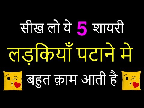5 Shayari to impress a girl | Ladki patane ki VERY USEFUL shayari | Love Tips