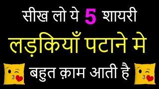 5 Shayari to impress a girl | Ladki patane ki VERY USEFUL shayari | Love Tips
