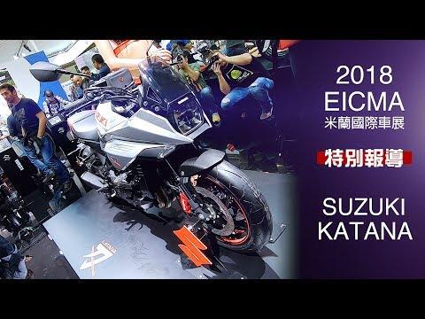 [IN新聞] 刀魂再臨!SUZUKI KATANA - 米蘭車展特別報導