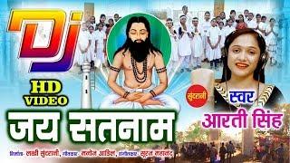 Jai Satnaam - जय सतनाम - Aarti Singh - Panthi Geet -  18 December - Satnam Song