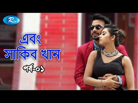 Shakib Khan | Celebrity Talk show |  EP 01 | Rtv