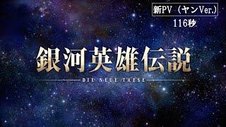 『銀河英雄伝説 Die Neue These』新PV (ヤンVer.)