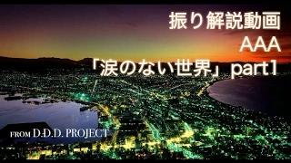 振り解説動画「涙のない世界( AAA) 」 #1 by D.D.D. Project
