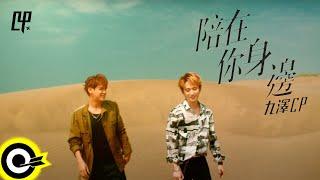 九澤CP【陪在你身邊 By Your Side】Official Music Video
