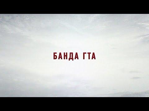 Эксклюзивные материалы в деле банды ГТА | Это реальная история 2 | четверг в 23:00 на ТВ-3