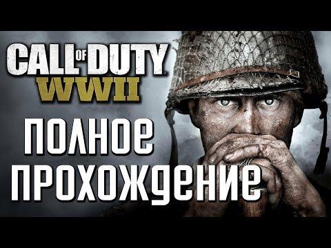 Прохождение Call Of Duty: WW2 (World War 2) — ПОЛНОЕ ПРОХОЖДЕНИЕ ИГРЫ