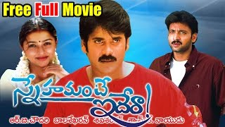 Soggade Chinni Nayana 2015 Telugu Full Movie Snehamante Idera Telugu Full Length Movie || DVD Rip...