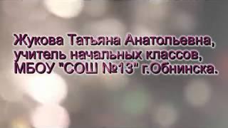 Проектная технология. Жукова Татьяна Анатольевна, Обнинск