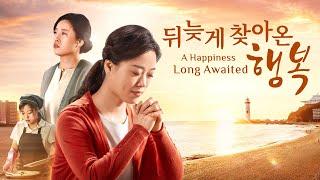 기독교 영화 <뒤늦게 찾아온 행복>크리스천의 진실한 간증 (2019)