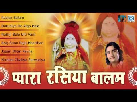 Rajasthani Bhajan 2017 | Pyara Rasiya Balam | Prakash Mali | Guru Mahima | Audio Jukebox