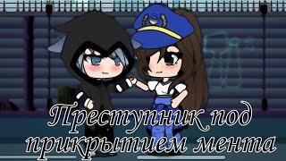 """,,Преступник под прикрытием мента"""" Мини-фильм"""
