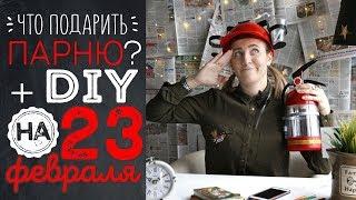 Что подарить парню на 23 февраля? Идеи подарков своими руками  на день защитника отечества! DIY !(, 2018-01-25T15:38:33.000Z)