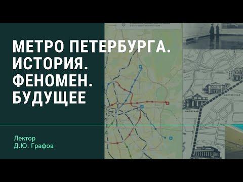 Метро Петербурга. История. Феномен. Будущее
