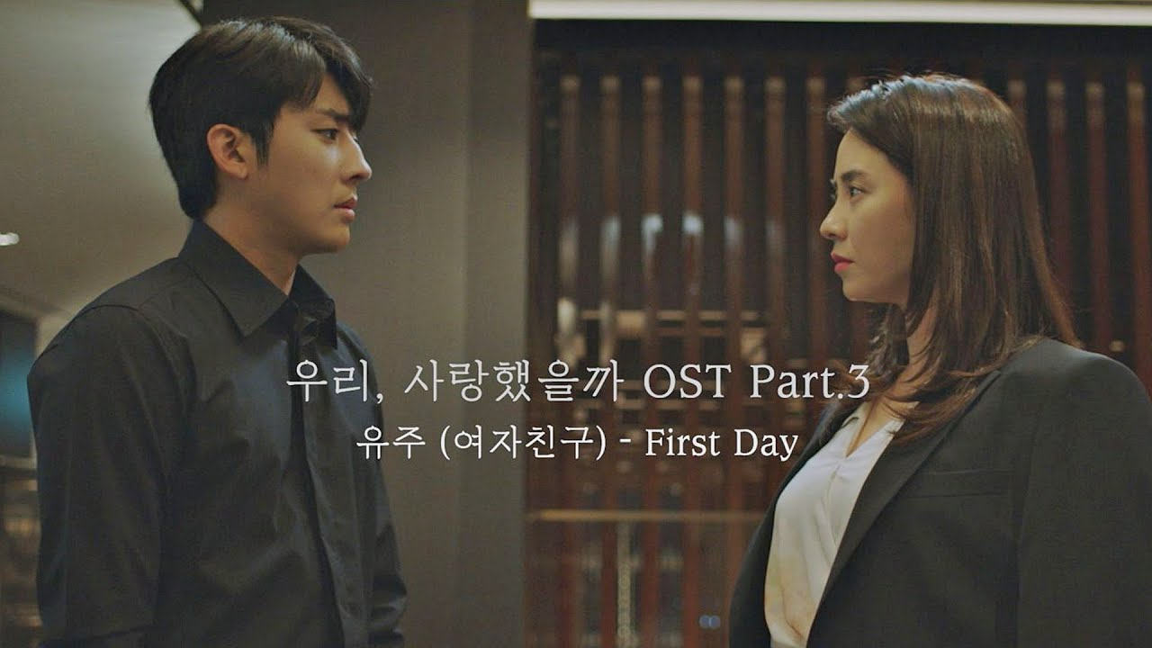 [MV] 유주(여자친구) - 'First Day' 〈우리, 사랑했을까(Was It Love)〉 OST Part.3 ♪