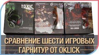 Сравнение шести игровых гарнитур от Oklick стоимостью от 800 до 1700 рублей
