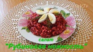"""Свекольный салат """"Рубиновая нежность"""". Beetroot salad """"Ruby tenderness"""""""