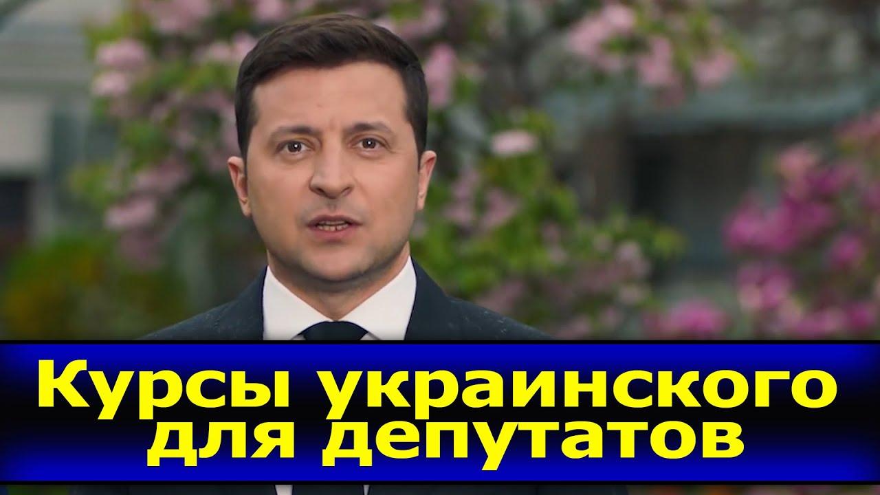 Забыли школу? Правительство Украины вводит экзамены по украинскому языку для госслужащих.