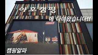 (캠핑알파) 오프라인매장 탐방 / 야호 캠핑 방문기