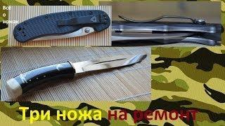 Ремонт ножей (3 ножа из Твери)