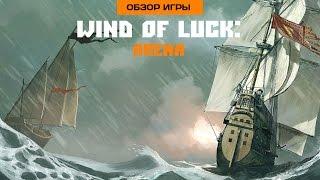 Впечатления от игры Wind of Luck: Arena
