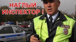 Наглый  Инспектор !!!   Краснодар // Insolent inspector !!!   Krasnodar