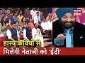 Lapete Mein Neta Ji | हास्य कवियों से मिलेगी नेताजी को 'ईदी' | News18 India