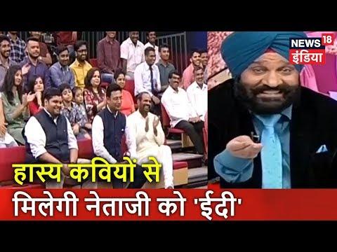Lapete Mein Neta Ji   हास्य कवियों से मिलेगी नेताजी को 'ईदी'   News18 India