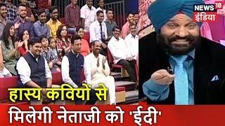 Lapete Mein Neta Ji | हास्य कवियों से मिलेगी नेताजी को