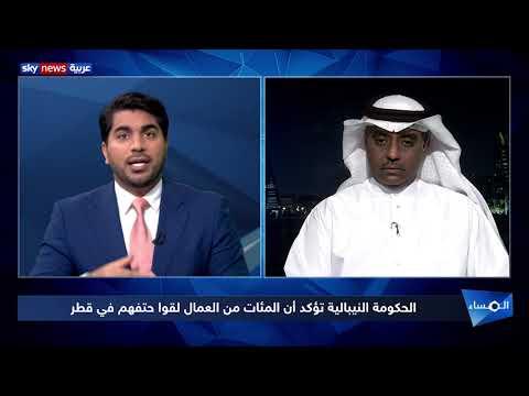 معاناة العمالة الأجنبية في قطر تعود إلى الواجهة  - 00:53-2019 / 6 / 12
