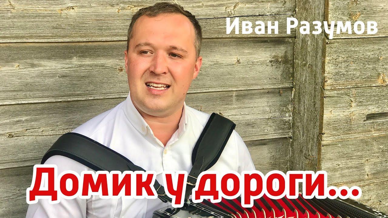 Домик у дороги на гармошке - Иван Разумов