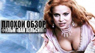 ПЛОХОЙ ОБЗОР - фильм ВАН ХЕЛЬСИНГ