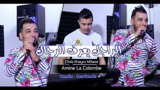 Cheb Khayro Milano ( Rajel Ya3raf Rjel - الرخيس يعرف الرخاس ) Avec La Colombe 2019