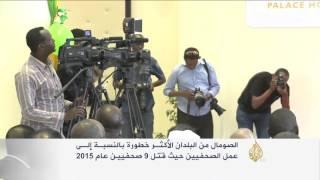الصومال من الدول الأكثر خطورة على حياة الصحفيين