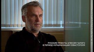 Выбор Овсянникова – жесткий урок демократии севастопольцам. Большое интервью Алексея Чалого