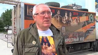 Златоуст стал городом, через который прошел Крестный ход с Восточных окрестностей России