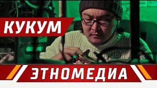 КУКУМ | Кыска Метраждуу Кино - 2017 | Режиссер - Мансур-Бек Канназар