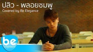 ปลิว (Away) - PLOYCHOMPOO   Covered by Be Elegance